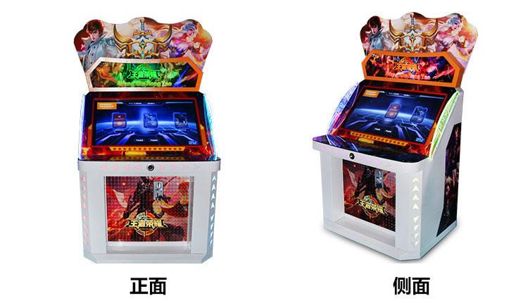 王者荣耀投币游戏机正面和侧面